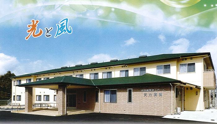地域密着型 特別養護老人ホーム天カ須賀