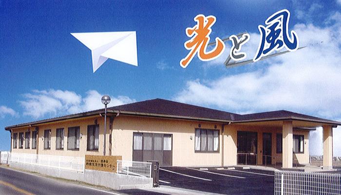 鈴鹿生活介護センター